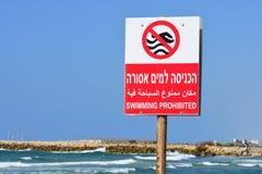 απαγορευμένη κολύμβηση σημαδιών Στοκ εικόνα με δικαίωμα ελεύθερης χρήσης