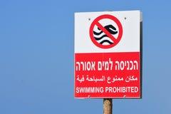 απαγορευμένη κολύμβηση σημαδιών Στοκ φωτογραφία με δικαίωμα ελεύθερης χρήσης