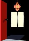 απεικόνιση πορτών ανοικτή Διανυσματική απεικόνιση