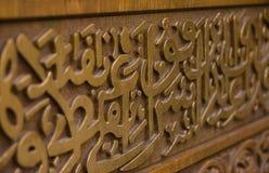 Αραβική επιγραφή Στοκ εικόνα με δικαίωμα ελεύθερης χρήσης