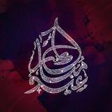 Αραβική ισλαμική καλλιγραφία για τον εορτασμό Eid Στοκ φωτογραφίες με δικαίωμα ελεύθερης χρήσης
