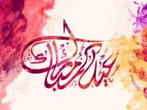 Αραβική ισλαμική καλλιγραφία για τον εορτασμό Eid Στοκ Φωτογραφία