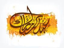 Αραβική ισλαμική καλλιγραφία για τον εορτασμό Eid Στοκ εικόνα με δικαίωμα ελεύθερης χρήσης