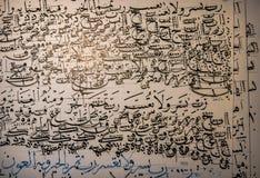 Αραβική και ισλαμική πρακτική khat καλλιγραφίας παραδοσιακή στο μαύρο μελάνι ελεύθερη απεικόνιση δικαιώματος