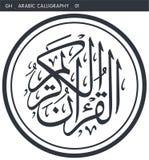 αραβική καλλιγραφία απεικόνιση αποθεμάτων