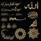 Αραβική καλλιγραφία στο μαύρο υπόβαθρο απεικόνιση αποθεμάτων