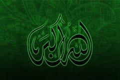 αραβική καλλιγραφία Στοκ εικόνα με δικαίωμα ελεύθερης χρήσης