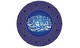 Αραβικός ισλαμικός περίκομψος κύκλος Alhamdulillah σχεδίων καλλιγραφίας Στοκ εικόνα με δικαίωμα ελεύθερης χρήσης