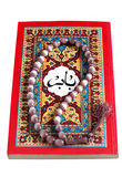 αραβικό απομονωμένο βιβλίο rosary λευκό Στοκ Φωτογραφίες