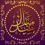 Αραβικό κείμενο στο πλαίσιο για τον εορτασμό Eid Στοκ Εικόνες