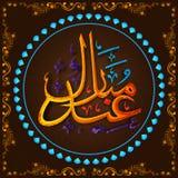 Αραβικό κείμενο στο πλαίσιο για τον εορτασμό Eid Στοκ φωτογραφίες με δικαίωμα ελεύθερης χρήσης