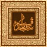 Αραβικό κείμενο στο πλαίσιο για eid-Al-Adha Στοκ φωτογραφία με δικαίωμα ελεύθερης χρήσης