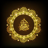 Αραβικό κείμενο στο floral πλαίσιο για τον εορτασμό Eid Στοκ φωτογραφίες με δικαίωμα ελεύθερης χρήσης