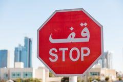Αραβικό οδικό σημάδι στάσεων στοκ εικόνες