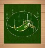 Αραβικό σχέδιο καλλιγραφίας Mubaraka Jumaa η ιερή Παρασκευή στοκ εικόνα