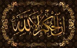 Αραβικό Surah 6 τα βοοειδή ayah 57 Quran καλλιγραφίας, διανυσματική απεικόνιση