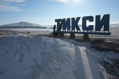 Αρκτική πόλη Tiksi στοκ εικόνα