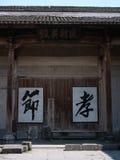 Αρχαία αρχιτεκτονική Huizhou Στοκ εικόνες με δικαίωμα ελεύθερης χρήσης