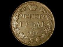 Αρχαία ασημένια νομίσματα 1841 Στοκ Εικόνες