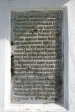 αρχαία πέτρα Στοκ εικόνες με δικαίωμα ελεύθερης χρήσης