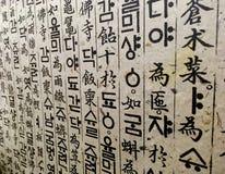 Αρχαίες κορεατικές εκτυπώσεις επιστολών Στοκ εικόνα με δικαίωμα ελεύθερης χρήσης