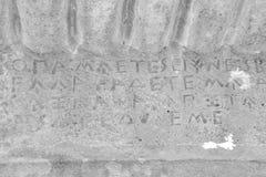 Αρχαίος τάφος βράχου Στοκ Φωτογραφίες