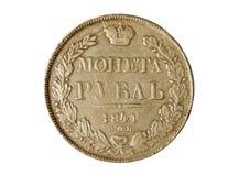 Αρχαίο ασημένιο νόμισμα 1 ρούβλι 1841 Στοκ Φωτογραφία