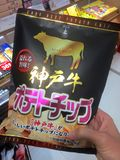 Αρωματικά τσιπ πατατών του Kobe βόειο κρέας στοκ φωτογραφίες με δικαίωμα ελεύθερης χρήσης