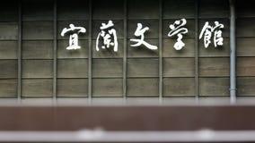 Αυτό είναι το κτήριο γίνεται ένα μουσείο διατηρεί το ιαπωνικό κτήριο γραφείο-ύφους του, Yilan, Ταϊβάν στοκ εικόνες