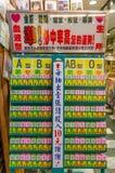 Αφήγηση τύχης στην αγορά της Ταϊπέι, Ταϊβάν στοκ εικόνες