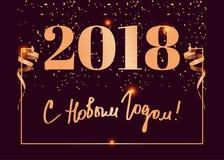Αφίσα εορτασμού καλής χρονιάς Ρωσικό γλωσσικό κείμενο Στοκ Εικόνες