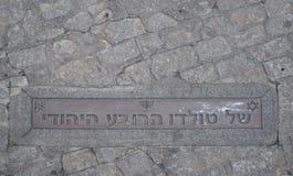 Αφίσα του εβραϊκού quarte Στοκ φωτογραφίες με δικαίωμα ελεύθερης χρήσης