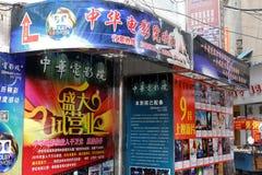 Αφίσα του κινηματογράφου zhonghua Στοκ εικόνα με δικαίωμα ελεύθερης χρήσης