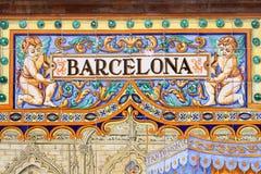 Βαρκελώνη Στοκ εικόνα με δικαίωμα ελεύθερης χρήσης
