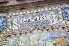 Βαρκελώνη, Plaza de Espana  Σεβίλη Στοκ Φωτογραφίες