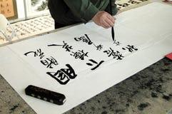 βασισμένη καλλιγραφίας χαρακτήρα κινεζική στενή ακραία σιταριού χεριών σύσταση φωτογραφίας ζωγραφικής εικόνας μικτή μέσο επάνω Στοκ φωτογραφία με δικαίωμα ελεύθερης χρήσης