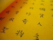 βασισμένη καλλιγραφίας χαρακτήρα κινεζική στενή ακραία σιταριού χεριών σύσταση φωτογραφίας ζωγραφικής εικόνας μικτή μέσο επάνω Στοκ Φωτογραφία