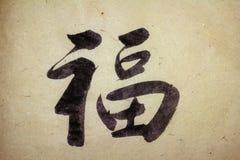 βασισμένη καλλιγραφίας χαρακτήρα κινεζική στενή ακραία σιταριού χεριών σύσταση φωτογραφίας ζωγραφικής εικόνας μικτή μέσο επάνω Στοκ Φωτογραφίες