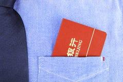Βιβλιάριο στην τσέπη Στοκ φωτογραφία με δικαίωμα ελεύθερης χρήσης