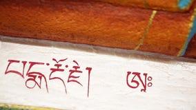 Βουδιστική διακόσμηση - που γράφει σε ένα βάθρο ενός αγάλματος φιλμ μικρού μήκους