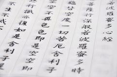 Βουδιστικό Scriptures από τους κινεζικούς χαρακτήρες στοκ φωτογραφία