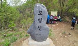 Βουνό Homyeongsan Στοκ Φωτογραφίες