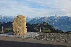 Βράχος της ΑΜ Emei στην κορυφή της ΑΜ Rigi Στοκ Φωτογραφίες