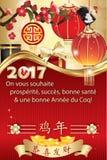 Γαλλική ευχετήρια κάρτα για το κινεζικό νέο έτος Στοκ Εικόνες