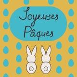Γαλλική ευχετήρια κάρτα Πάσχας Στοκ εικόνες με δικαίωμα ελεύθερης χρήσης