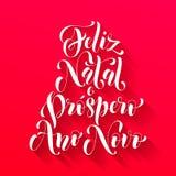 Γενέθλιος χαιρετισμός Feliz Πορτογαλική Χαρούμενα Χριστούγεννα ελεύθερη απεικόνιση δικαιώματος