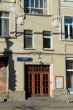 Για τους πεζούς οδός παλαιό Arbat στη Μόσχα Στοκ φωτογραφία με δικαίωμα ελεύθερης χρήσης