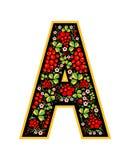 Γράμμα Α στο ρωσικό ύφος Το ύφος Khokhloma στην πηγή Ένα σύμβολο στο ύφος μιας ρωσικής κούκλας σε ένα άσπρο υπόβαθρο Στοκ φωτογραφία με δικαίωμα ελεύθερης χρήσης