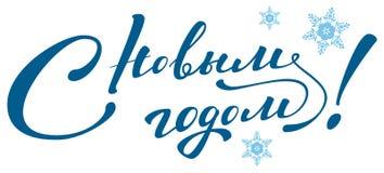 Γράφοντας κείμενο καλής χρονιάς Μεταφρασμένος από τα ρωσικά Στοκ Εικόνες