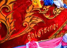 Γραμμή Ταϊλανδός τέχνης της Ταϊλάνδης festivel Στοκ φωτογραφία με δικαίωμα ελεύθερης χρήσης